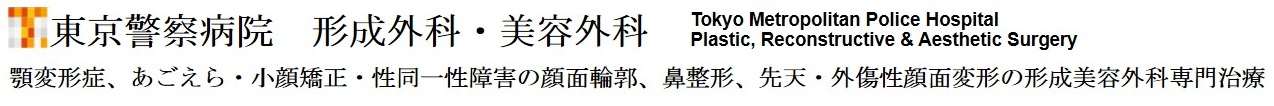 受け口などの顎変形症、あごえら・小顔矯正・性同一性障害の顔面輪郭、鼻整形、顔面変形、睡眠時無呼吸症候群の形成美容外科専門治療:東京警察病院 形成外科・美容外科