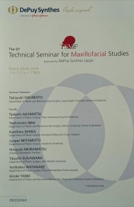 The 6th Technical Seminar for Maxillofacial Studies