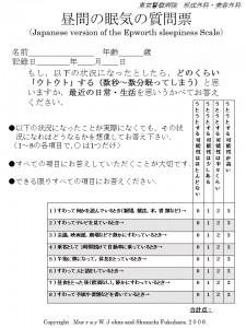 エプワース昼間の眠気の自己評価表